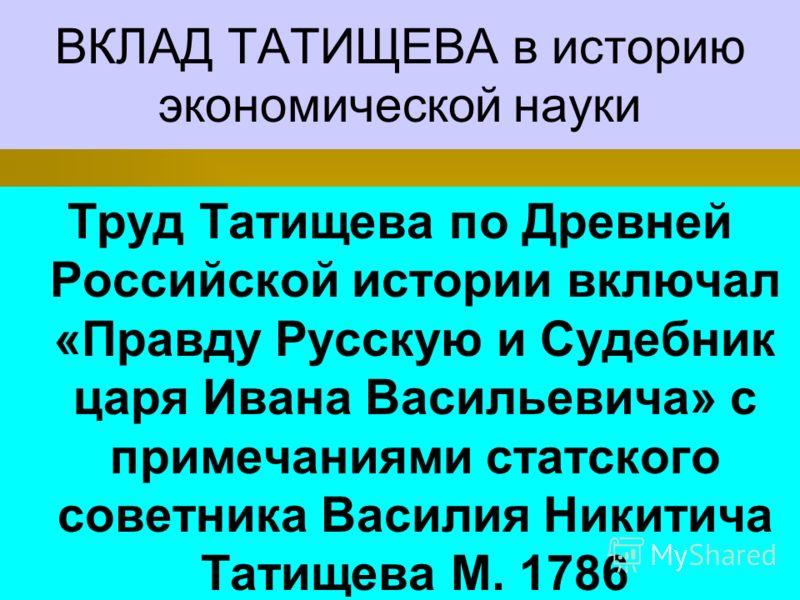 19 Будучи губернатором Астрахани Татищев развивал торговлю и ткацкую промышленность Основал шелковую мануфактуру Упорно трудился над Историей Древней Руси