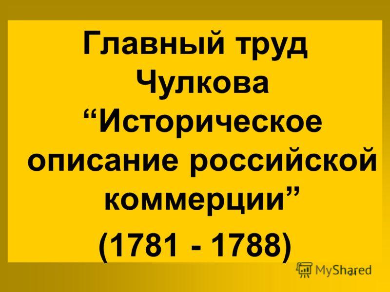 23 ЧУЛКОВ Михаил Дмитриевич (1743 - 1793) ИСТОРИК экономист, государственны й и общественный деятель, издатель литератор