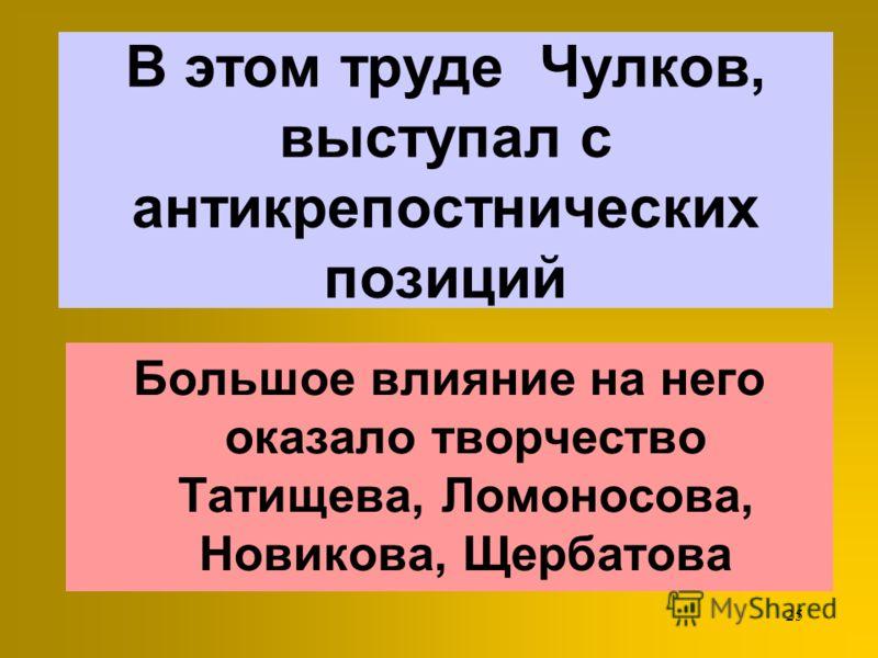 24 Главный труд Чулкова Историческое описание российской коммерции (1781 - 1788)