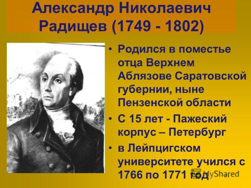 30 Теоретическое обоснование развития России Радищевым и Щербатовым Вопрос 3