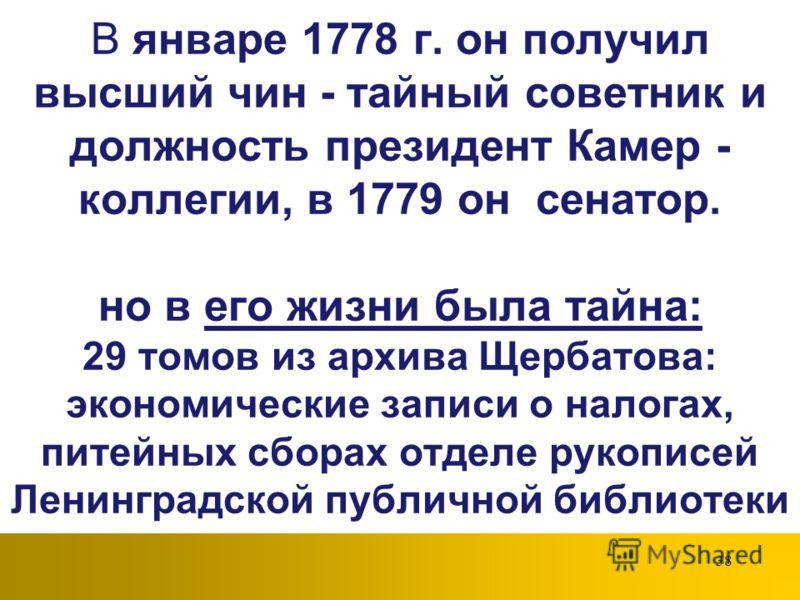 37 Екатерина II умного и образованного Щербатова (ушедшего в отставку) приблизила ко двору Царица пригласила его работать в Комиссии по составлению нового уложения