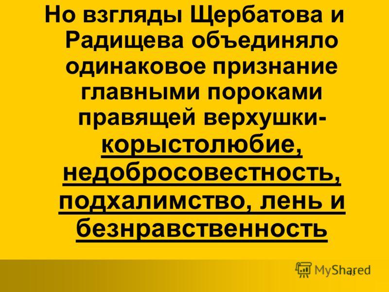 42 А. Радищев смотрел вперед Радищев гораздо ближе к нам, чем князь Щербатов; его идеалы - это наши мечты, мечты декабристов