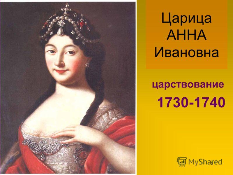7 СТАДИИ ЦИКЛА ИНТЕГРАЦИОННАЯ стадия цикла 1711 – 1741 Анна Ивановна ПЕРЕХОДНЫЙ ПЕРИОД 1741 Политический кризис ИНОВАЦИОННАЯ стадия цикла 1742- 1773 Елизавета, Екатерина II первый период ПЕРЕХОДНЫЙ ПЕРИОД стадия 1773-75 Восстание Пугачёва ИНТЕГРАЦИОН