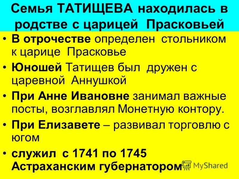 8 Царица АННА Ивановна царствование 1730-1740