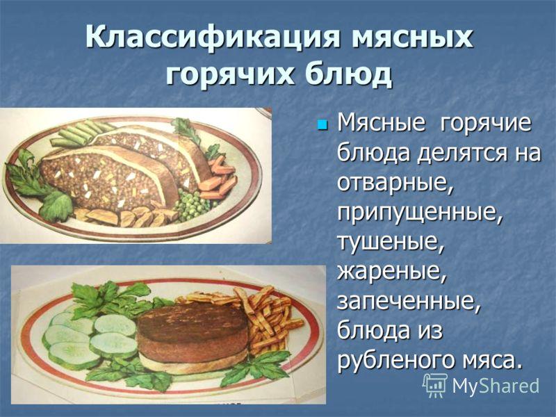 Мясные горячие блюда делятся на отварные, припущенные, тушеные, жареные, запеченные, блюда из рубленого мяса. Мясные горячие блюда делятся на отварные, припущенные, тушеные, жареные, запеченные, блюда из рубленого мяса. Классификация мясных горячих б
