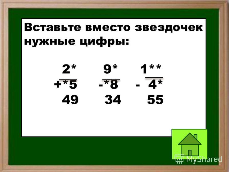 Вставьте вместо звездочек нужные цифры: 2* 9* 1** +*5 -*8 - 4* 49 34 55