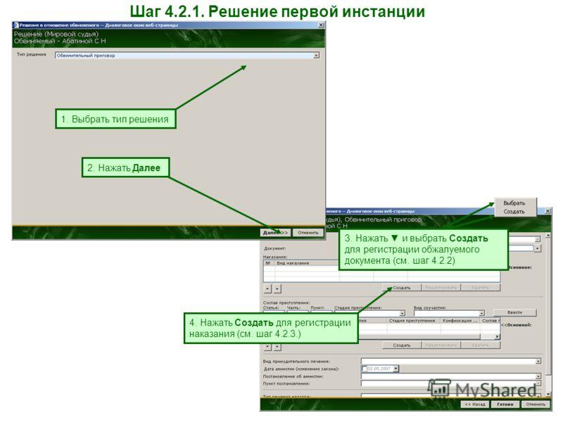 Шаг 4.2.1. Решение первой инстанции 1. Выбрать тип решения 2. Нажать Далее 3. Нажать и выбрать Создать для регистрации обжалуемого документа (см. шаг 4.2.2) 4. Нажать Создать для регистрации наказания (см. шаг 4.2.3.)
