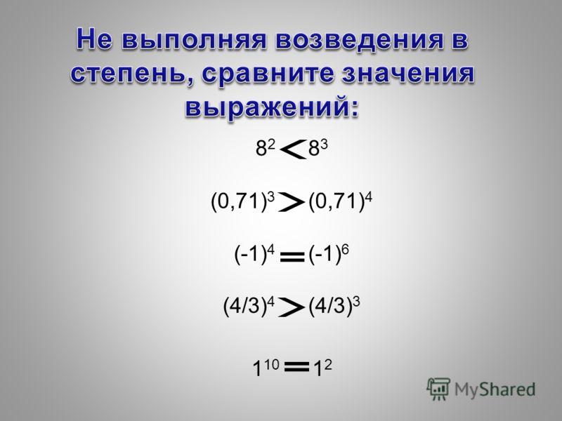 8 2 8 3 (0,71) 3 (0,71) 4 (-1) 4 (-1) 6 (4/3) 4 (4/3) 3 1 10 1 2