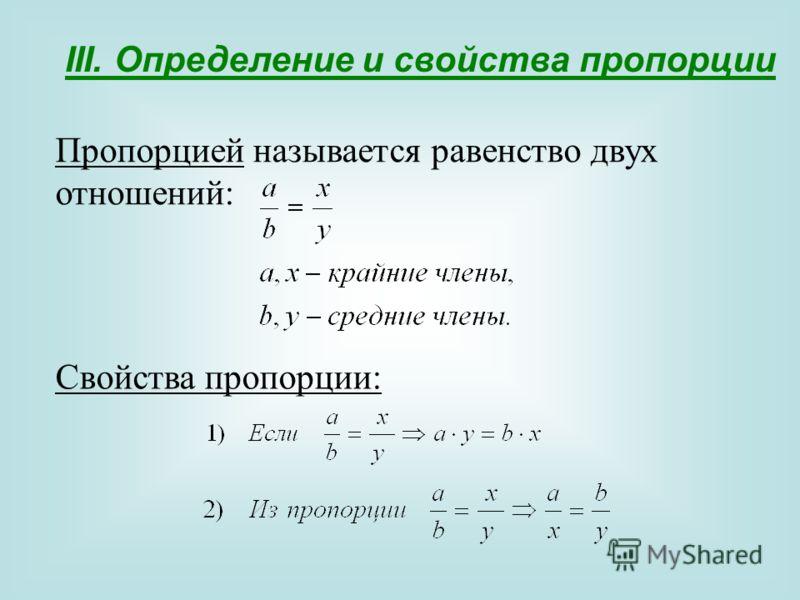 III. Определение и свойства пропорции Пропорцией называется равенство двух отношений: Свойства пропорции: