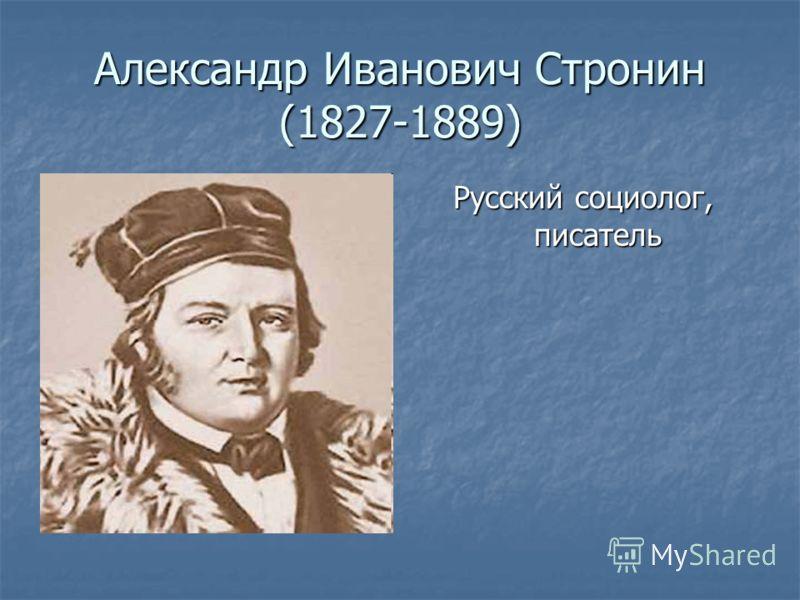 Александр Иванович Стронин (1827-1889) Русский социолог, писатель