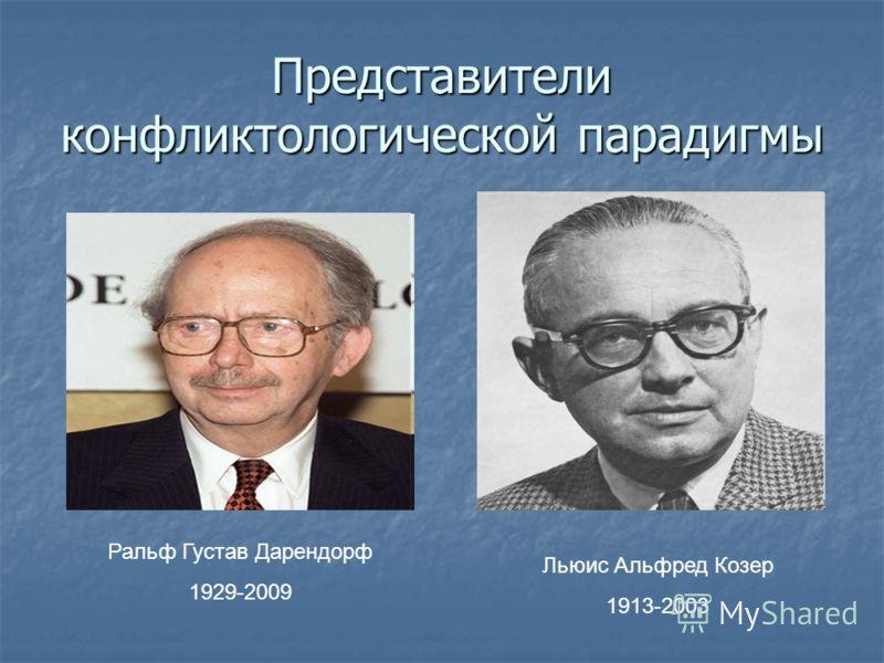 Представители конфликтологической парадигмы Ральф Густав Дарендорф 1929-2009 Льюис Альфред Козер 1913-2003