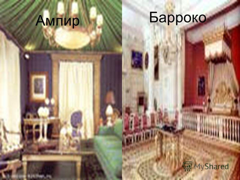 Ампир Барроко