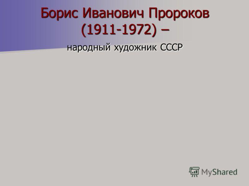 Борис Иванович Пророков (1911-1972) – народный художник СССР