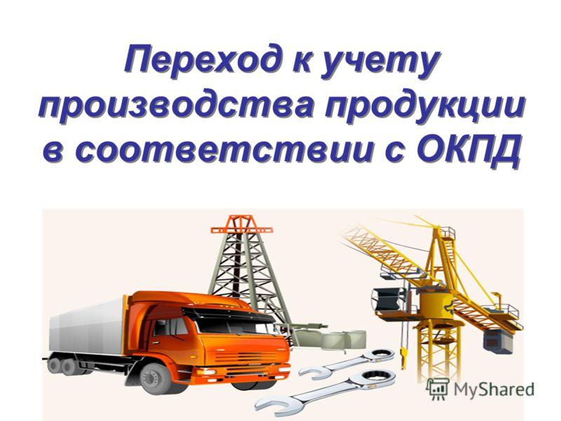 Переход к учету производства продукции в соответствии с ОКПД