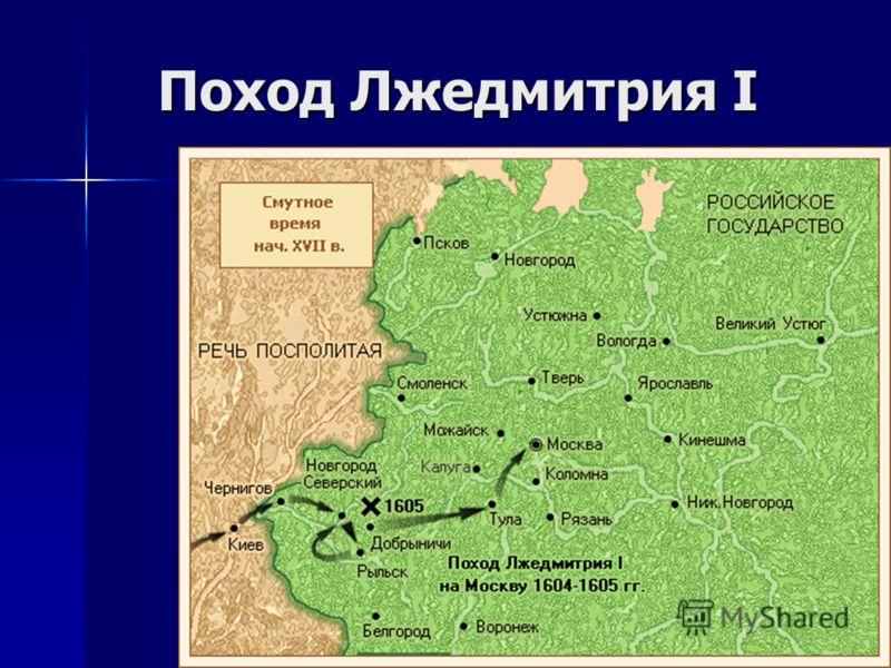 Поход Лжедмитрия I
