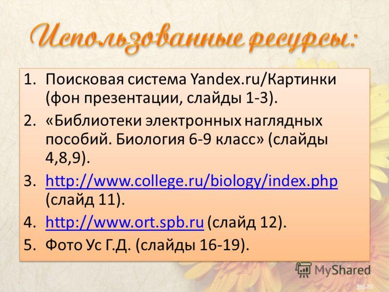 1.Поисковая система Yandex.ru/Картинки (фон презентации, слайды 1-3). 2.«Библиотеки электронных наглядных пособий. Биология 6-9 класс» (слайды 4,8,9). 3.http://www.college.ru/biology/index.php (слайд 11).http://www.college.ru/biology/index.php 4.http