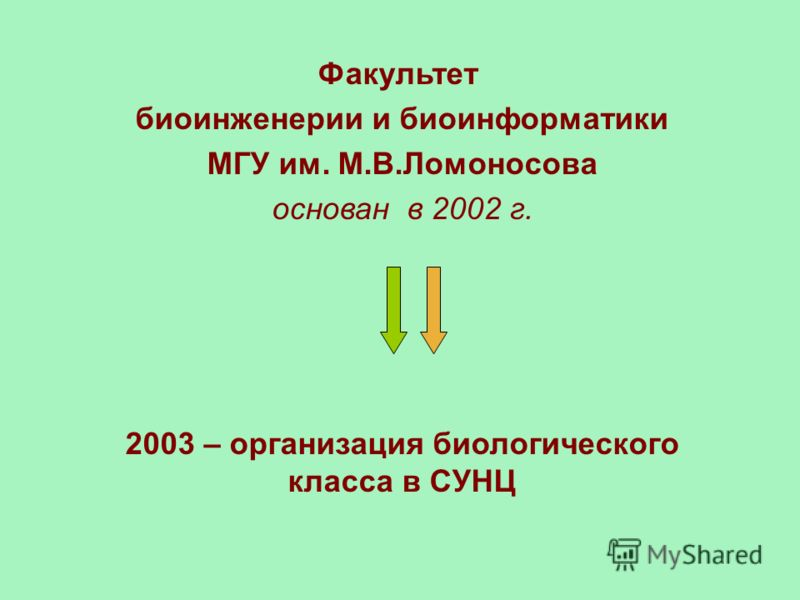 Факультет биоинженерии и биоинформатики МГУ им. М.В.Ломоносова основан в 2002 г. 2003 – организация биологического класса в СУНЦ