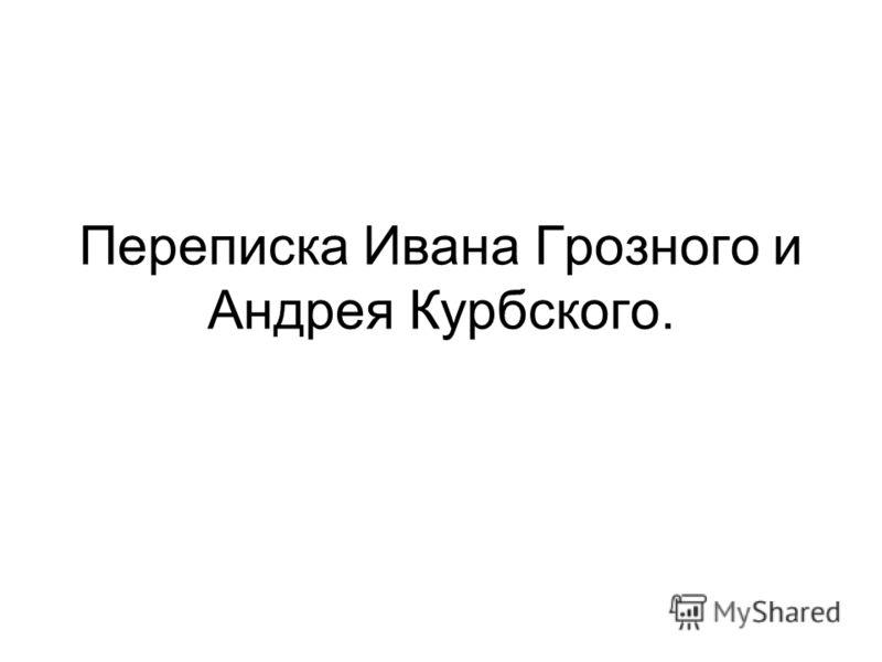 Переписка Ивана Грозного и Андрея Курбского.