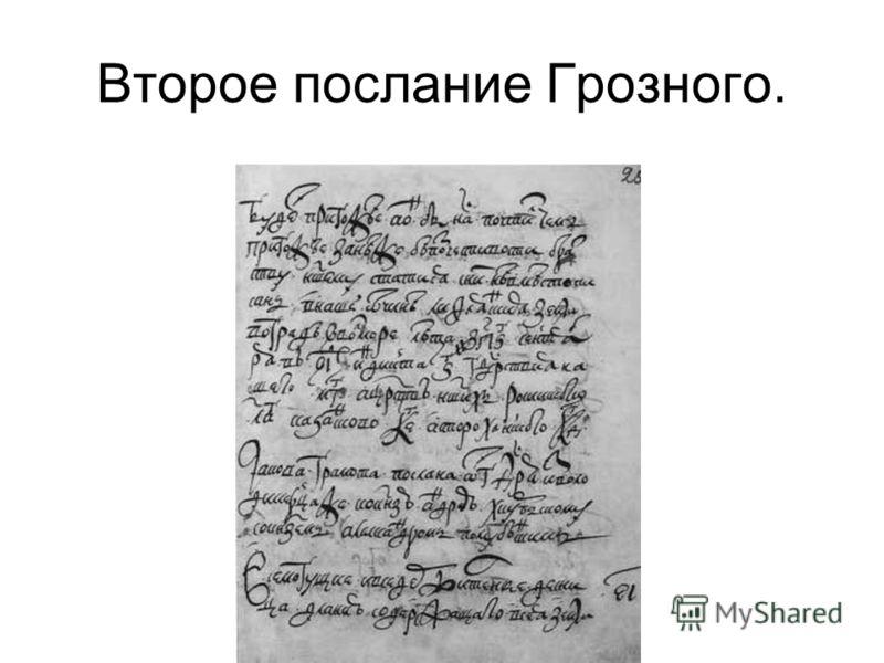 Второе послание Грозного.
