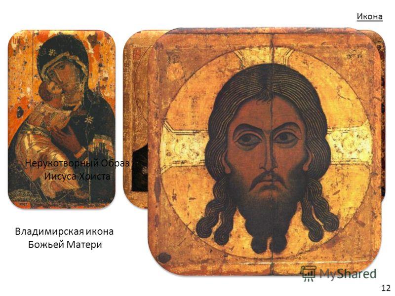 12 Икона Владимирская икона Божьей Матери Казанская икона Божьей Матери Иверская икона Божьей Матери Нерукотворный Образ Иисуса Христа