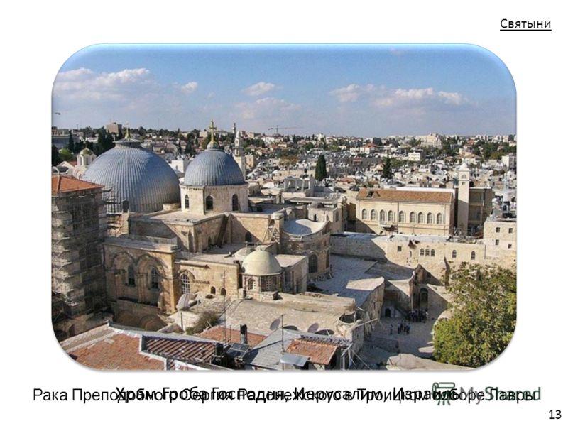 Святыни Рака Преподобного Сергия Радонежского в Троицком соборе Лавры Храм Гроба Господня, Иерусалим, Израиль 13