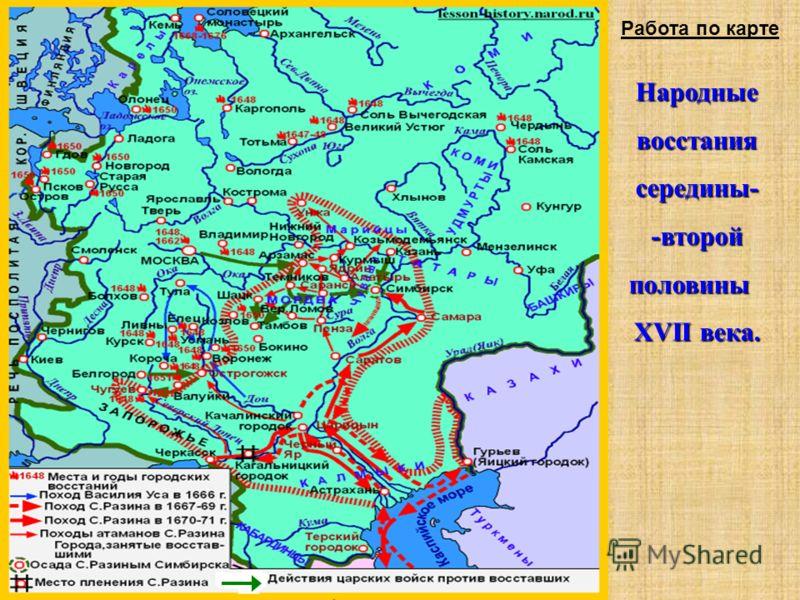 Народныевосстаниясередины--второйполовины XVII века. Работа по карте