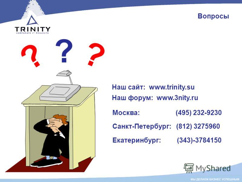 Вопросы ? ? ? Наш сайт: www.trinity.su Наш форум: www.3nity.ru Москва: (495) 232-9230 Санкт-Петербург: (812) 3275960 Екатеринбург: (343)-3784150