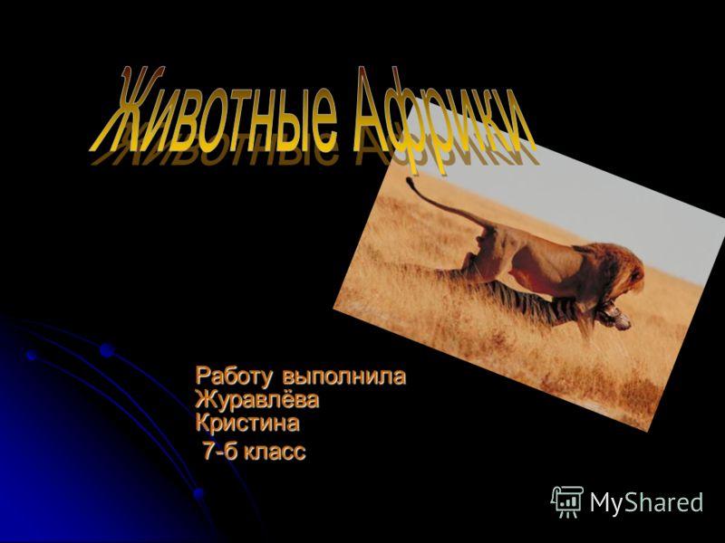 Работу выполнила Журавлёва Кристина 7-б класс 7-б класс