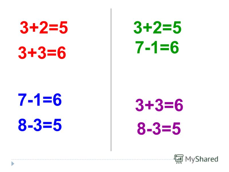 3+2=5 3+3=6 7-1=6 8-3=5 3+2=5 3+3=6 7-1=6 8-3=5