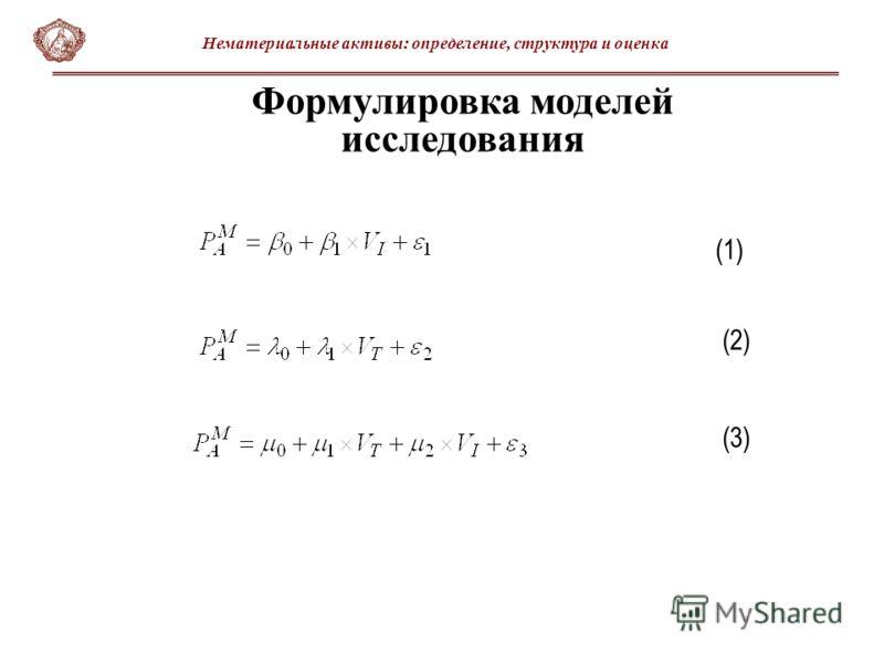 Формулировка моделей исследования (1) (2) (3) Нематериальные активы: определение, структура и оценка