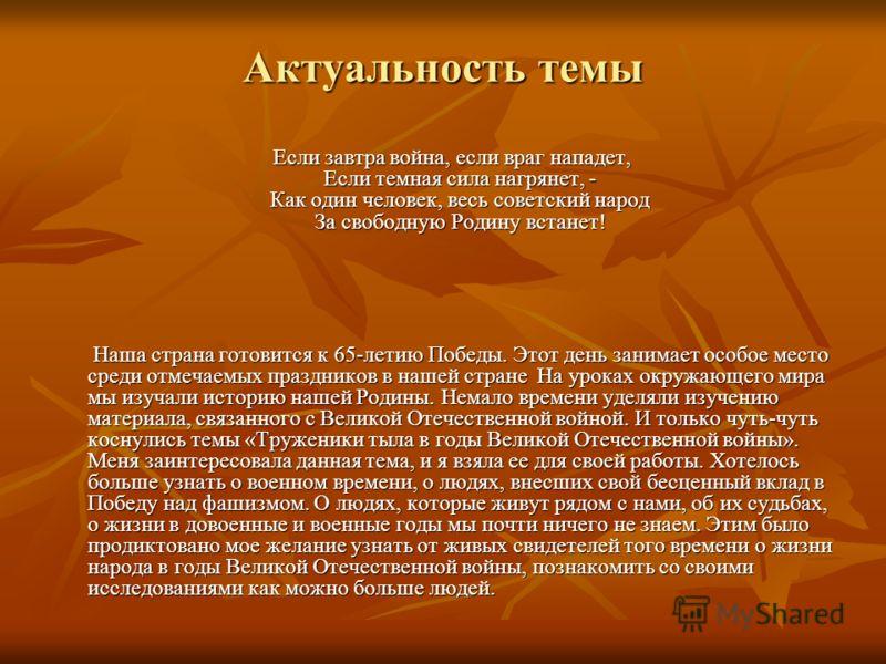 Актуальность темы Если завтра война, если враг нападет, Если темная сила нагрянет, - Как один человек, весь советский народ За свободную Родину встанет! Если завтра война, если враг нападет, Если темная сила нагрянет, - Как один человек, весь советск