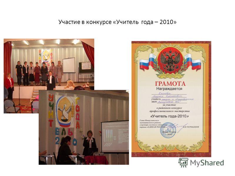 Участие в конкурсе «Учитель года – 2010»