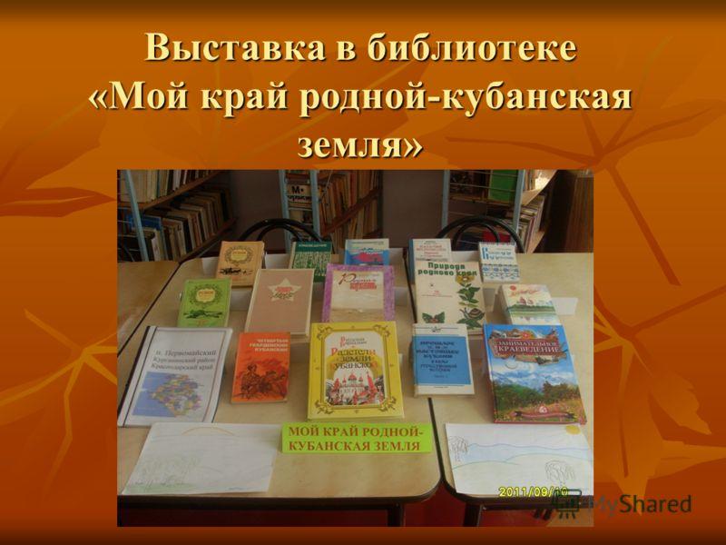 Класс казачьей направленности – 7 класс (6 человека) Изучаемые предметы: «История кубанского казачества», «Основы православной культуры»