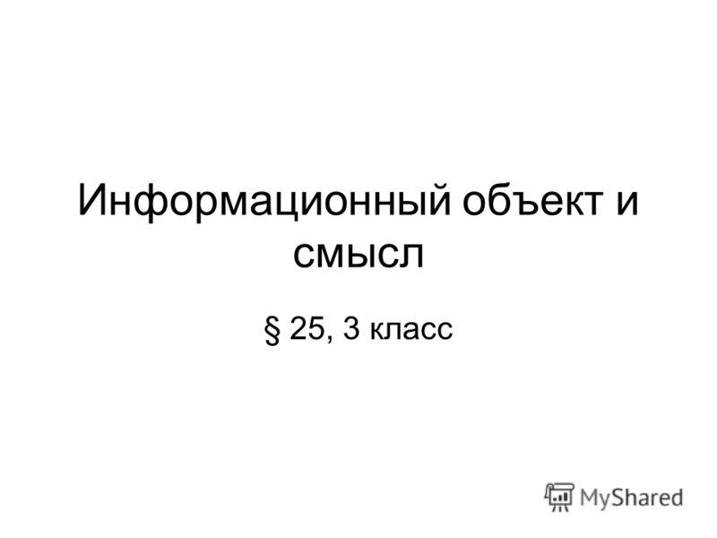 Информационный объект и смысл § 25, 3 класс