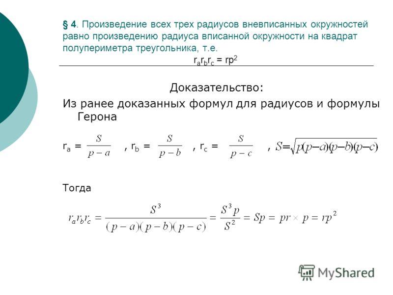 § 4. Произведение всех трех радиусов вневписанных окружностей равно произведению радиуса вписанной окружности на квадрат полупериметра треугольника, т.е. r a r b r c = rp 2 Доказательство: Из ранее доказанных формул для радиусов и формулы Герона r a