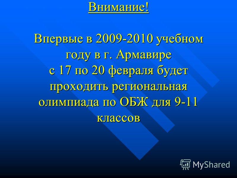 Внимание! Впервые в 2009-2010 учебном году в г. Армавире с 17 по 20 февраля будет проходить региональная олимпиада по ОБЖ для 9-11 классов
