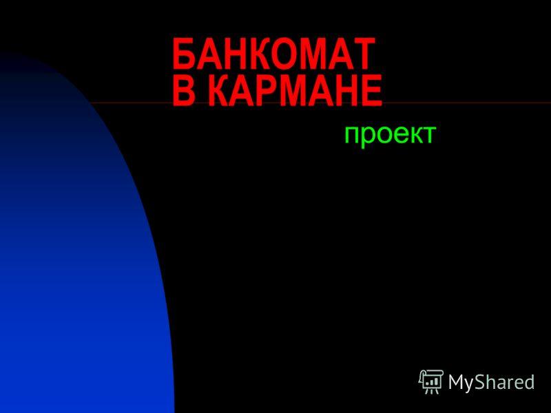 БАНКОМАТ В КАРМАНЕ проект