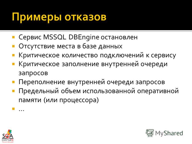 Сервис MSSQL DBEngine остановлен Отсутствие места в базе данных Критическое количество подключений к сервису Критическое заполнение внутренней очереди запросов Переполнение внутренней очереди запросов Предельный объем использованной оперативной памят