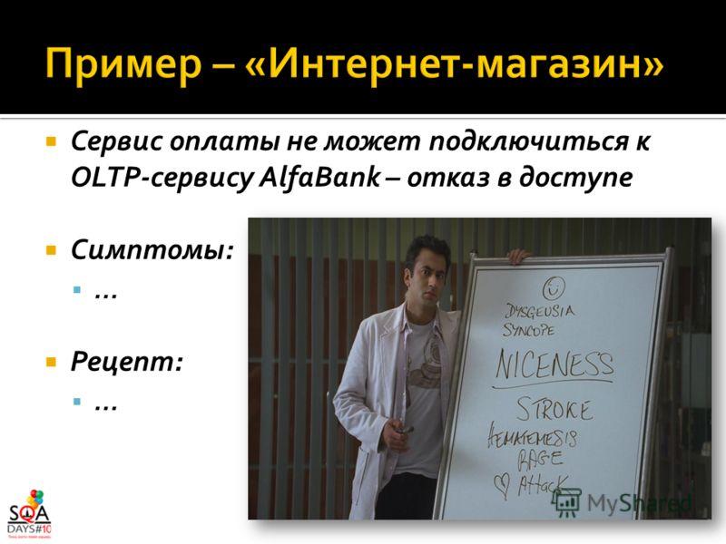 Сервис оплаты не может подключиться к OLTP-сервису AlfaBank – отказ в доступе Симптомы:... Рецепт:...