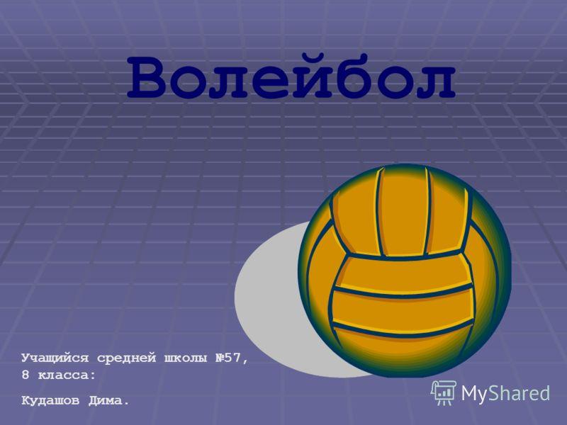 Волейбол Учащийся средней школы 57, 8 класса: Кудашов Дима.