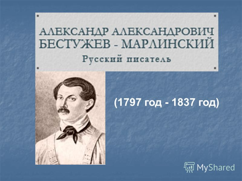 (1797 год - 1837 год)