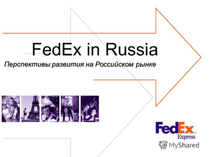 FedEx in Russia Перспективы развития на Российском рынке