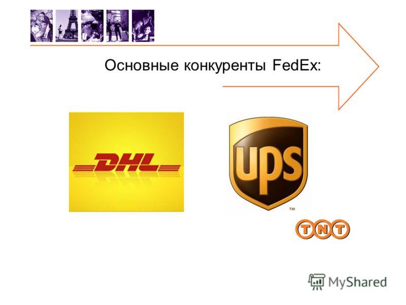 Основные конкуренты FedEx: