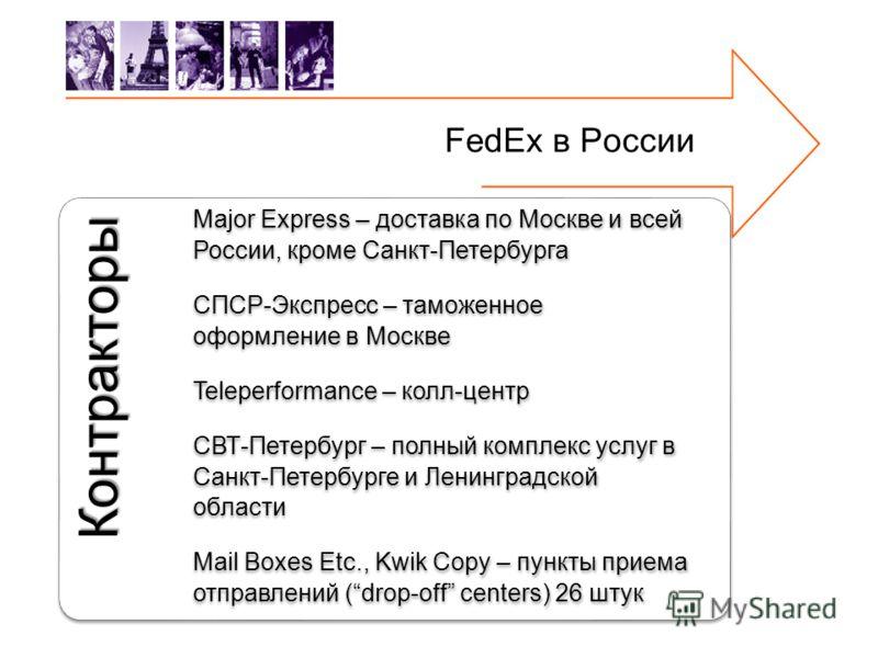 FedEx в России Контракторы Major Express – доставка по Москве и всей России, кроме Санкт-Петербурга СПСР-Экспресс – таможенное оформление в Москве Teleperformance – колл-центр СВТ-Петербург – полный комплекс услуг в Санкт-Петербурге и Ленинградской о
