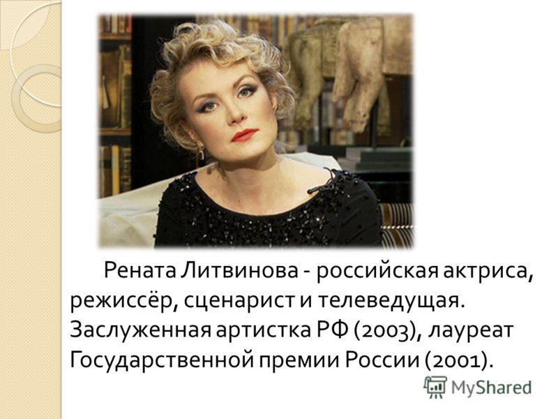 Рената Литвинова - российская актриса, режиссёр, сценарист и телеведущая. Заслуженная артистка РФ (2003), лауреат Государственной премии России (2001).