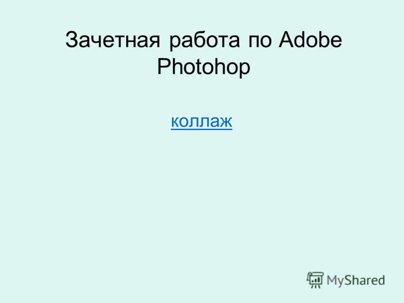 Зачетная работа по Adobe Photohop коллаж