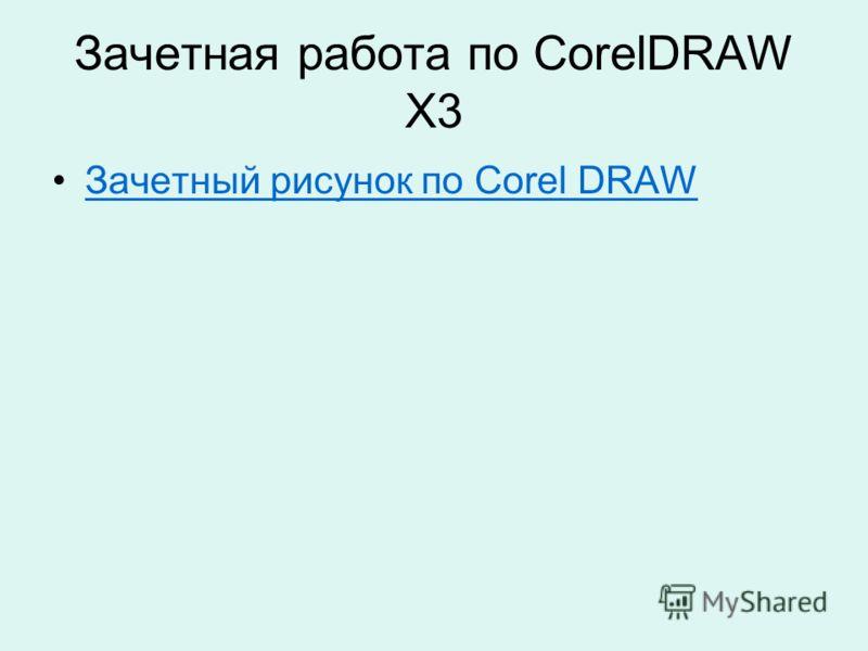 Зачетная работа по CorelDRAW X3 Зачетный рисунок по Corel DRAWЗачетный рисунок по Corel DRAW