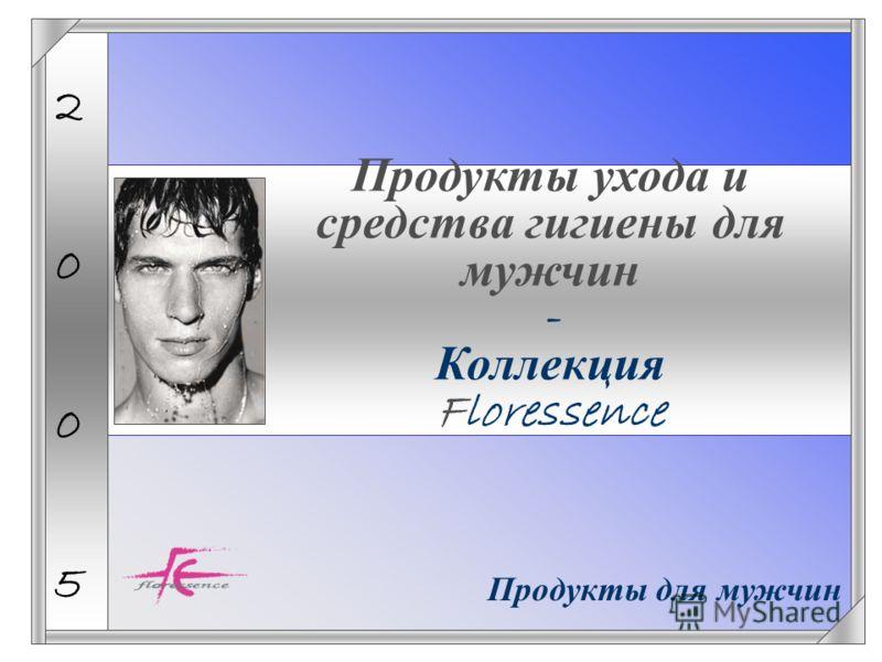 20052005 Продукты для мужчин Продукты ухода и средства гигиены для мужчин - Коллекция Floressence