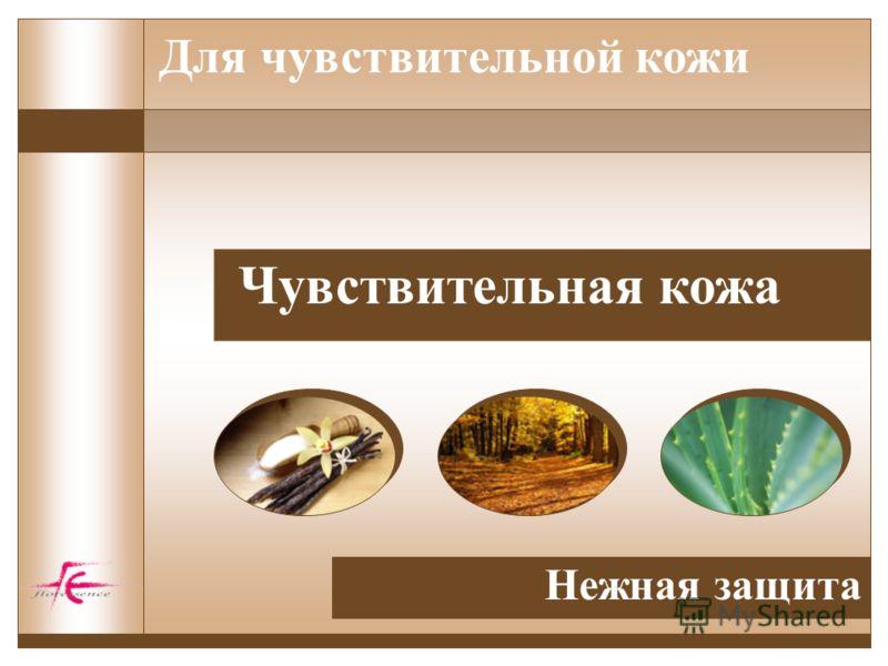 Для чувствительной кожи Чувствительная кожа Нежная защита