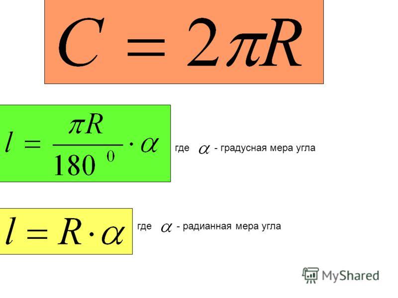 где - градусная мера угла где - радианная мера угла